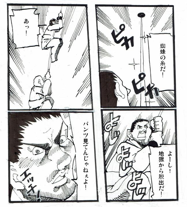 20180605_kumonoito.jpg