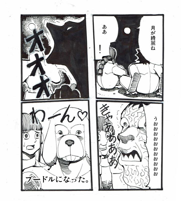 20180704_ookamiotoko.jpg