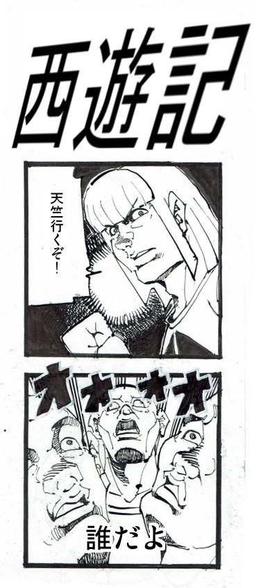 saiyuki.jpg
