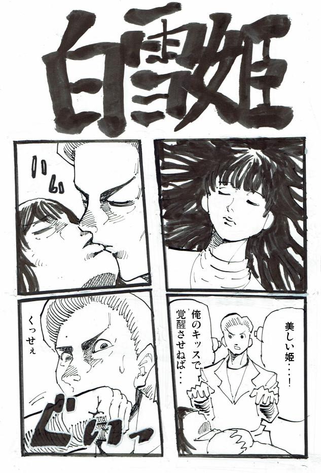 sirayukihime.jpg