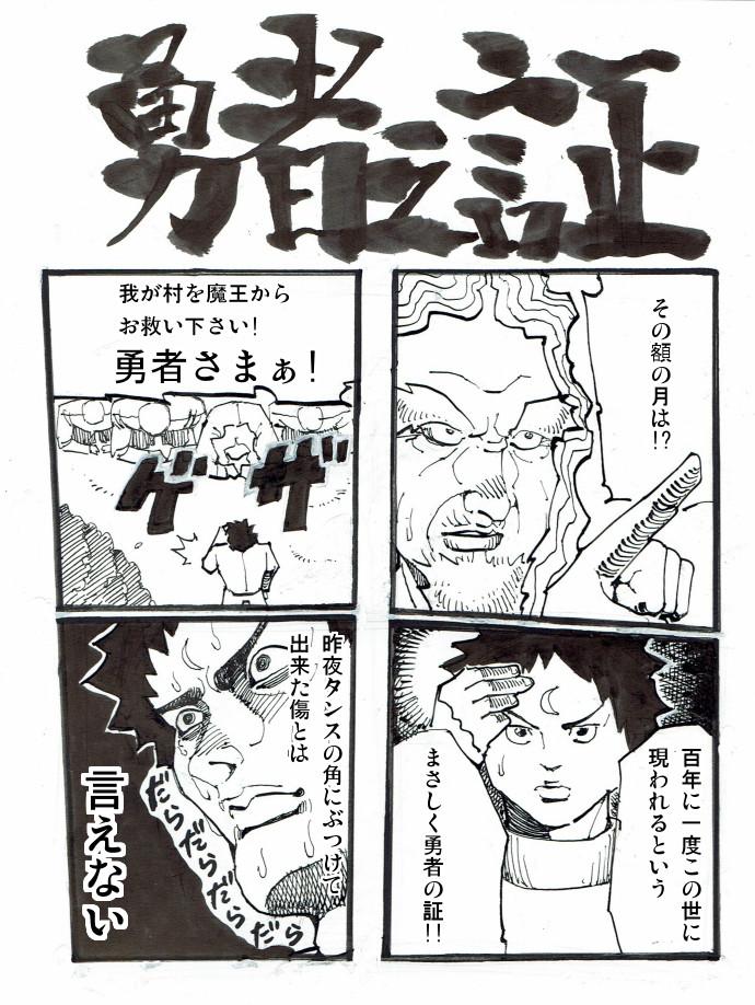 yuusyanoakasi.jpg