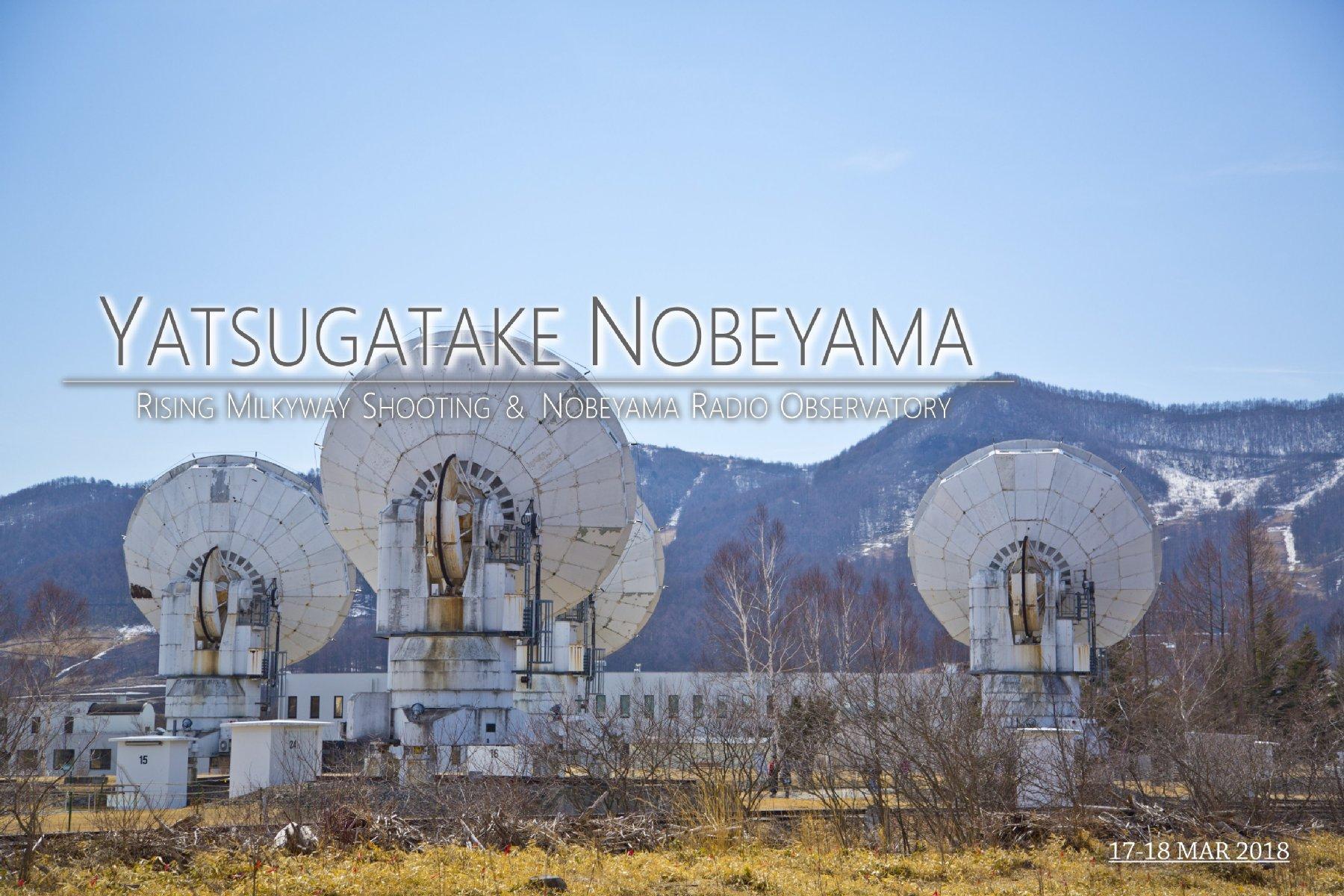 【天撮遠征】八ヶ岳・野辺山宇宙電波観測所
