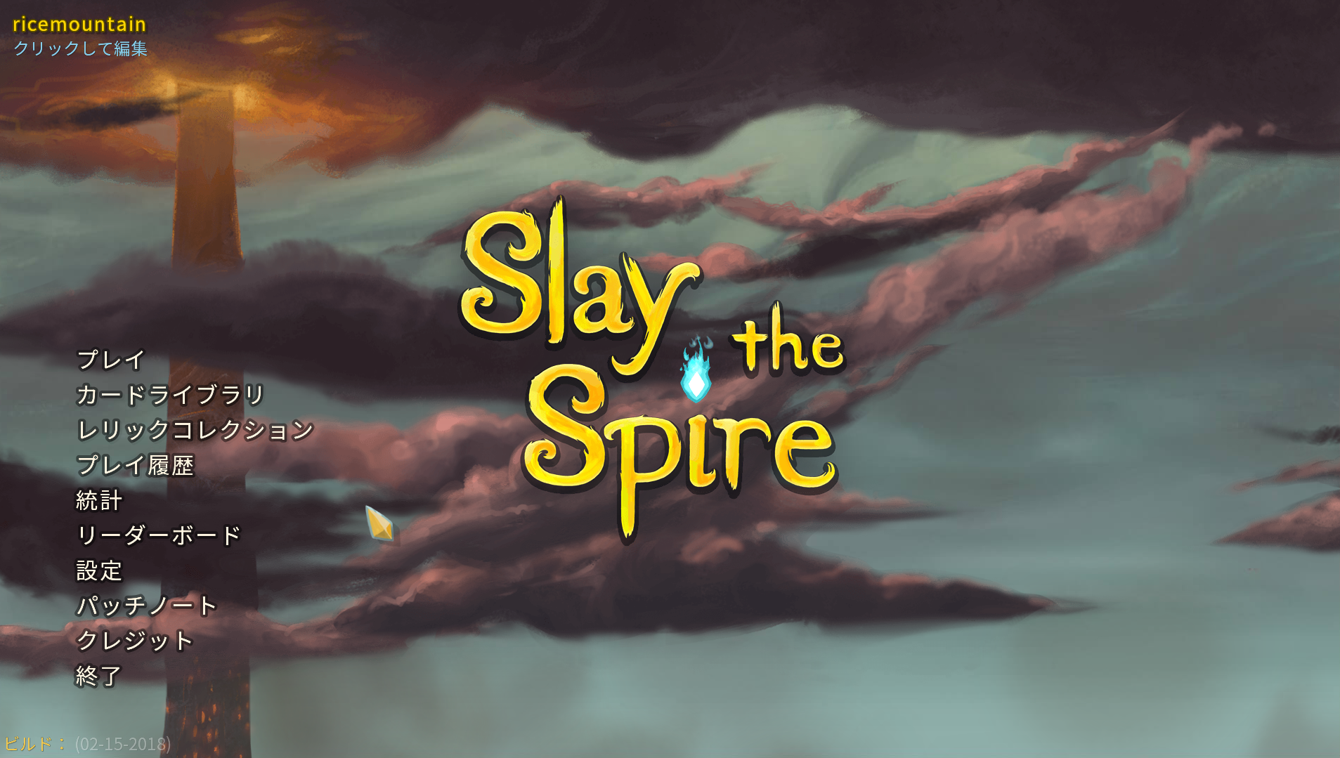 2018-02-19-21_00_32-Slay-the-Spire.png