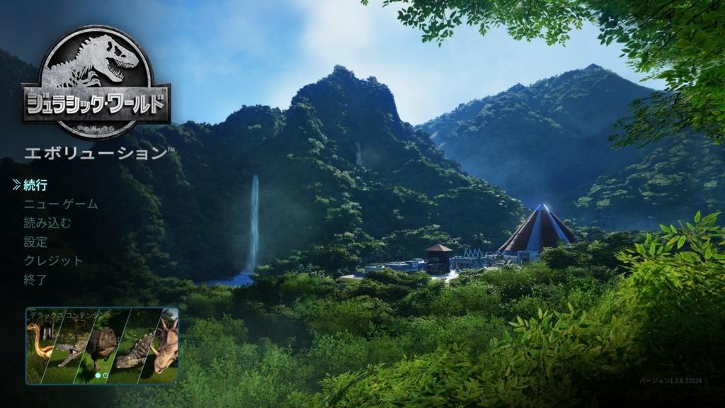 PC/PS4「Jurassic World Evolution」ジュラシックワールドエボリューション攻略 序盤と効率のいい評価の上げ方
