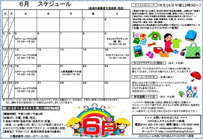 ブログ用6月カレンダー1