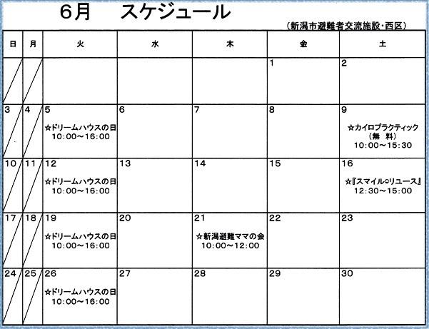 ブログ用6月カレンダー