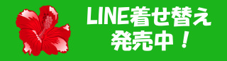 LINE着せ替え発売中!