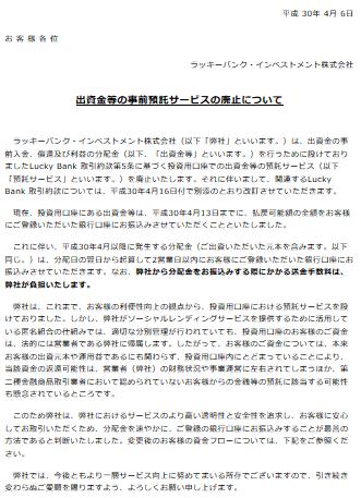 luckybank_yotaku_haishi_20180410.png