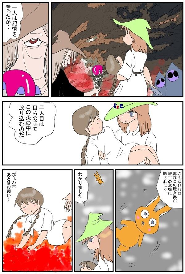 トイ編3-うめ子トイ編3-12