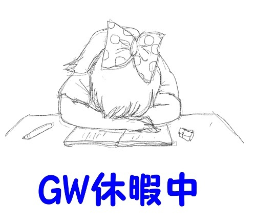 GW休暇中