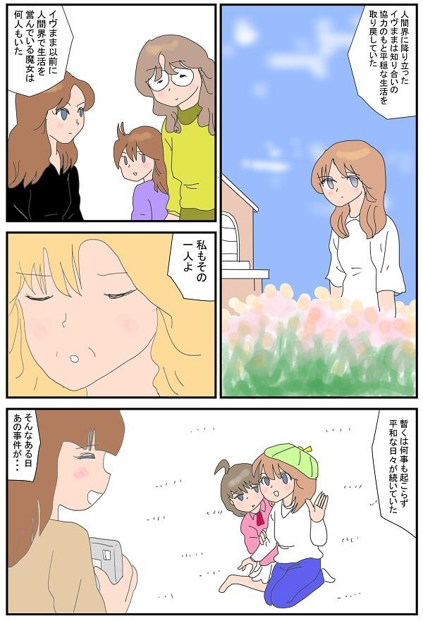 うめ子トイ編3-16