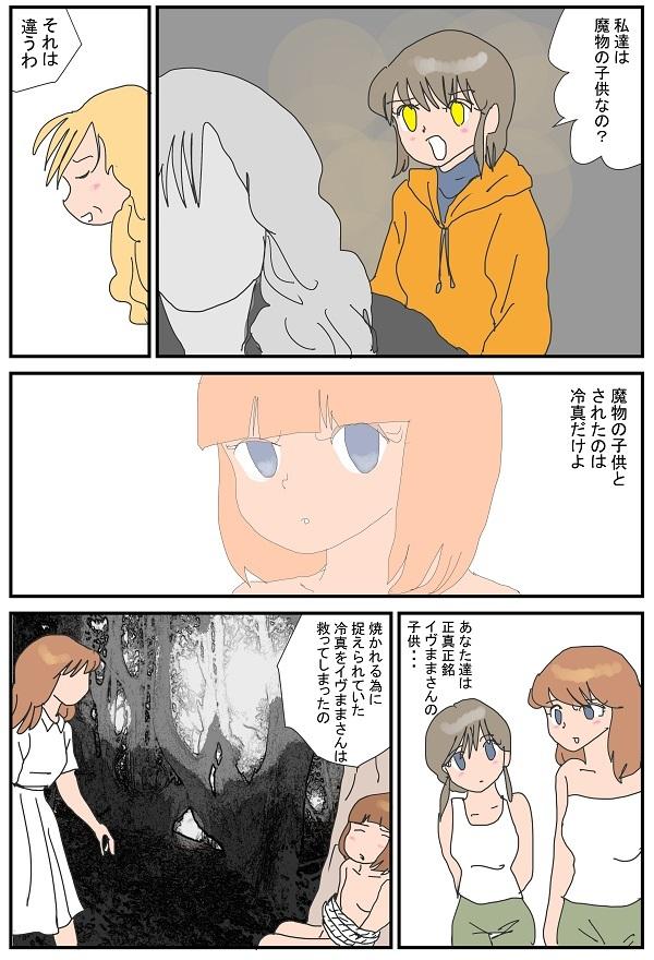 うめ子トイ編3-14