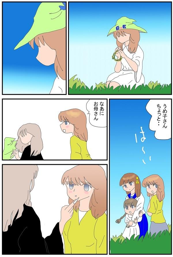 うめ子トイ編4-1-1.