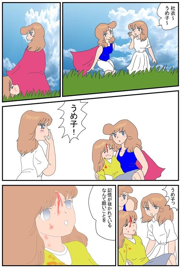 うめ子トイ編4-3