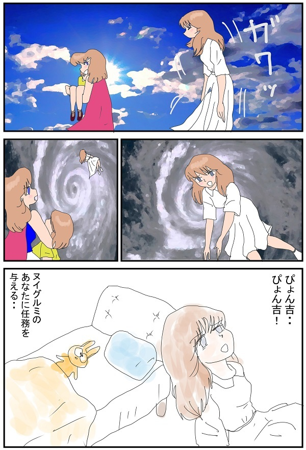 うめ子トイ編4-4