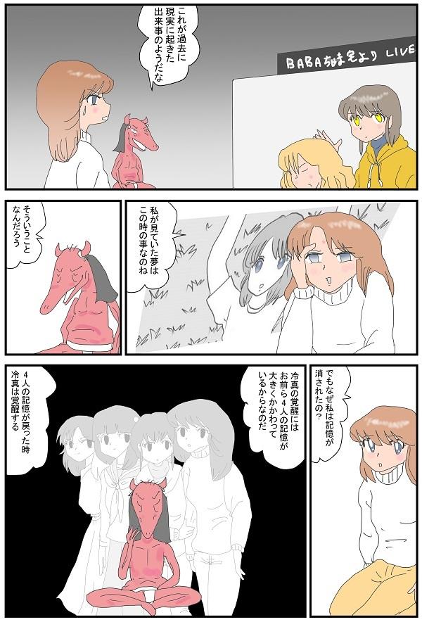 うめ子トイ編4-6