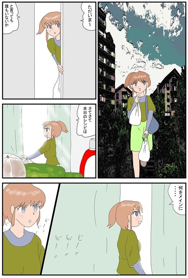 うめ子トイ編4-9