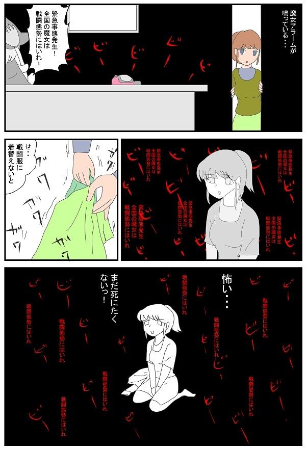 うめ子トイ編4-10-2