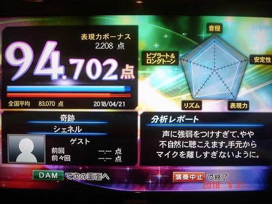 カラオケカラオケ7