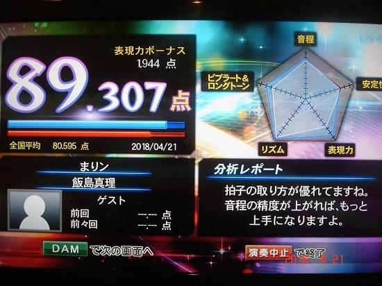 カラオケカラオケ11