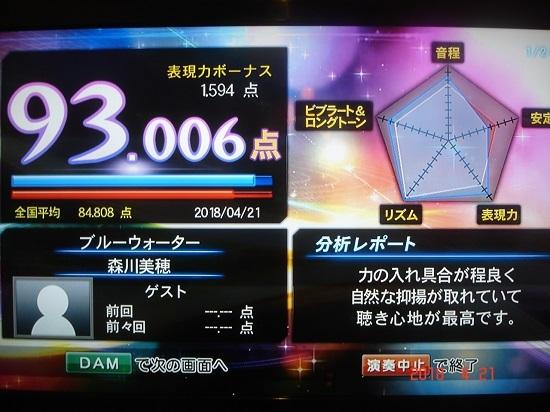 カラオケカラオケ12