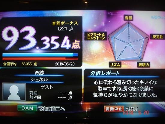 カラオケA4