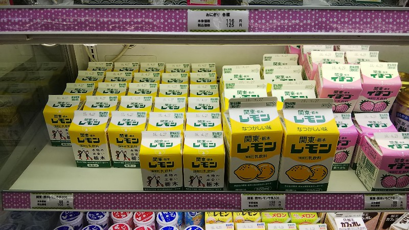 レモン牛乳1804