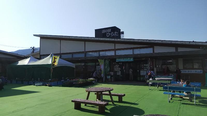 道の駅ひらた1804