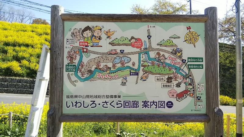 道の駅から桜180422