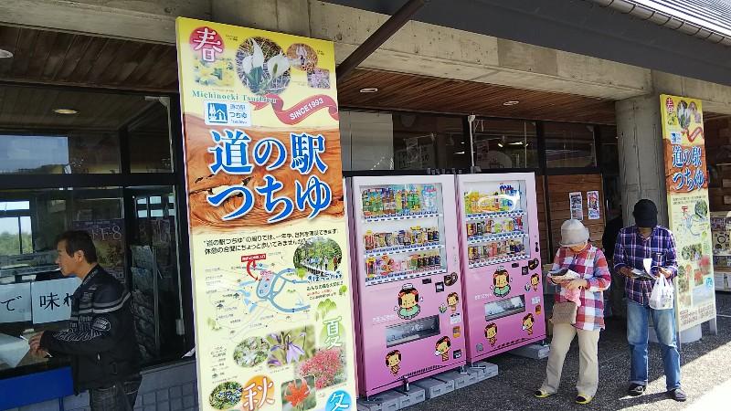 道の駅つちゆ2018