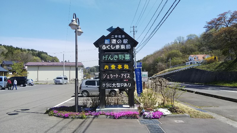 道の駅ふくしま東和2018
