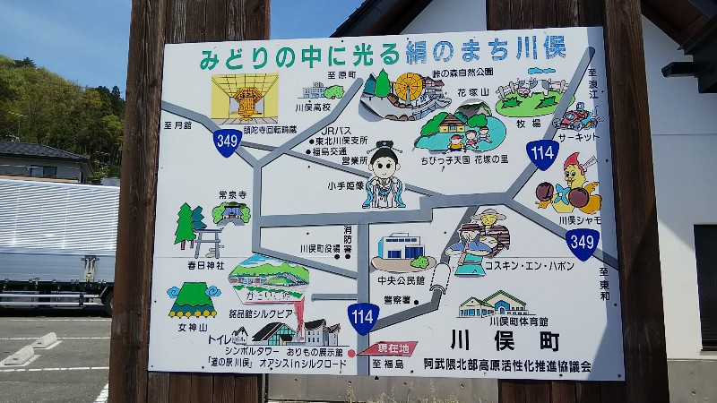 道の駅川俣周辺図2018
