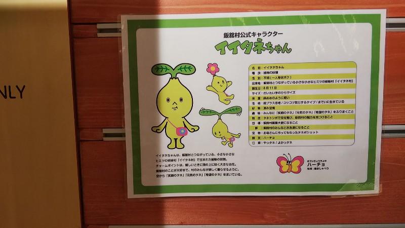 飯舘村イイタネちゃん2018