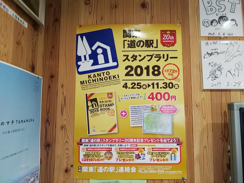 関東「道の駅」スタンプラリー2018 案内