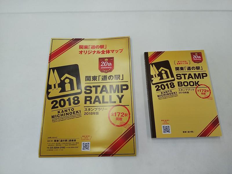 関東「道の駅」スタンプラリーブック2018
