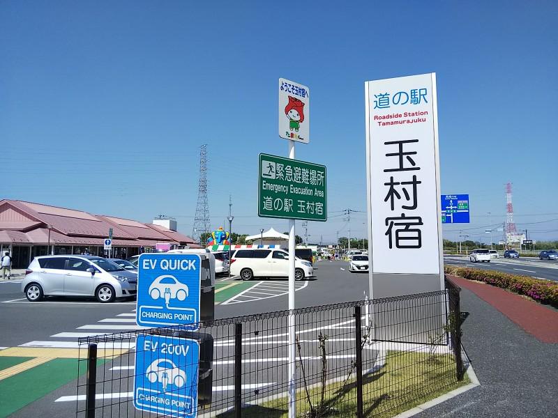 道の駅玉村宿201804