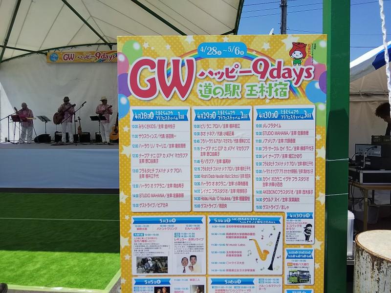 道の駅玉村宿イベント1804