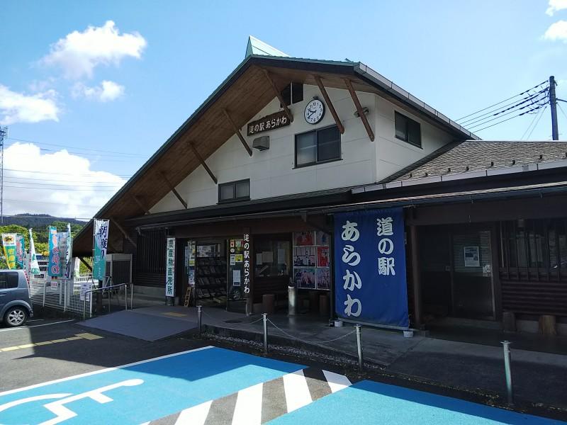 道の駅あらかわ201805