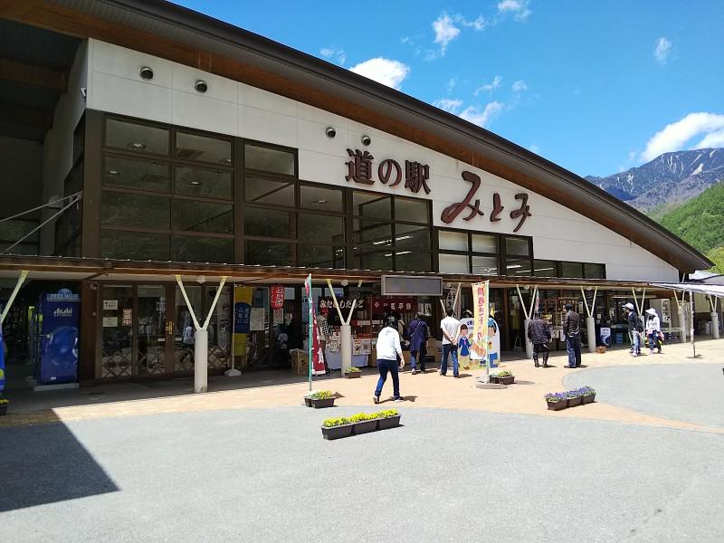 道の駅みとみ1805