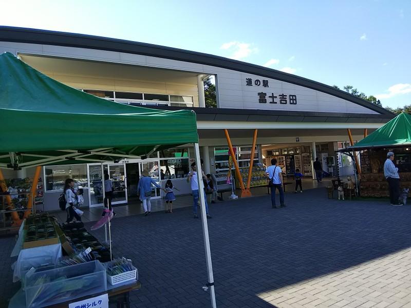 道の駅富士吉田1805