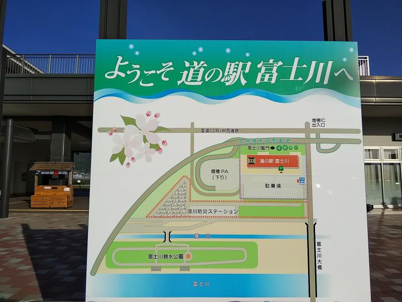 道の駅富士川1805