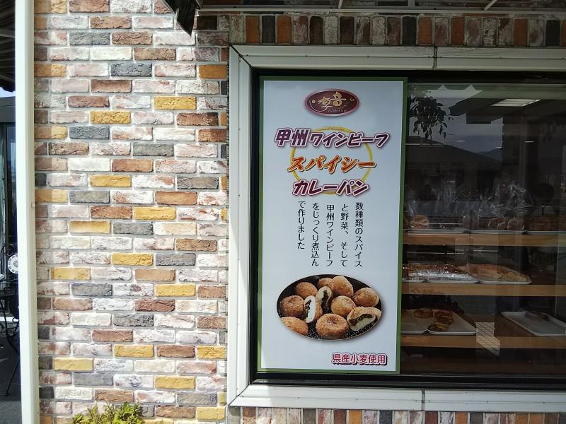 パン工房李音②