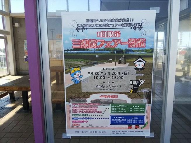 道の駅きたかわべ三県境フェア1805