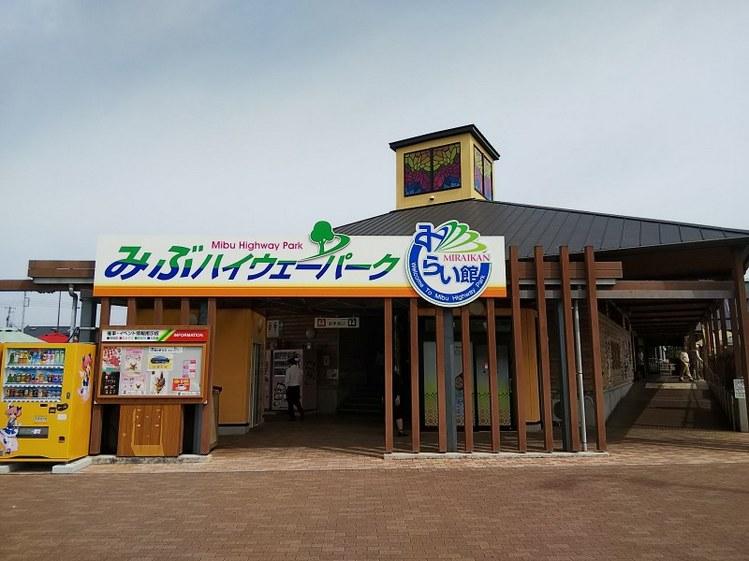 道の駅みぶ201805
