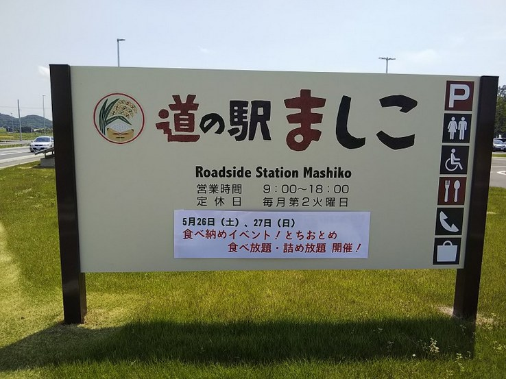 道の駅ましこ2018