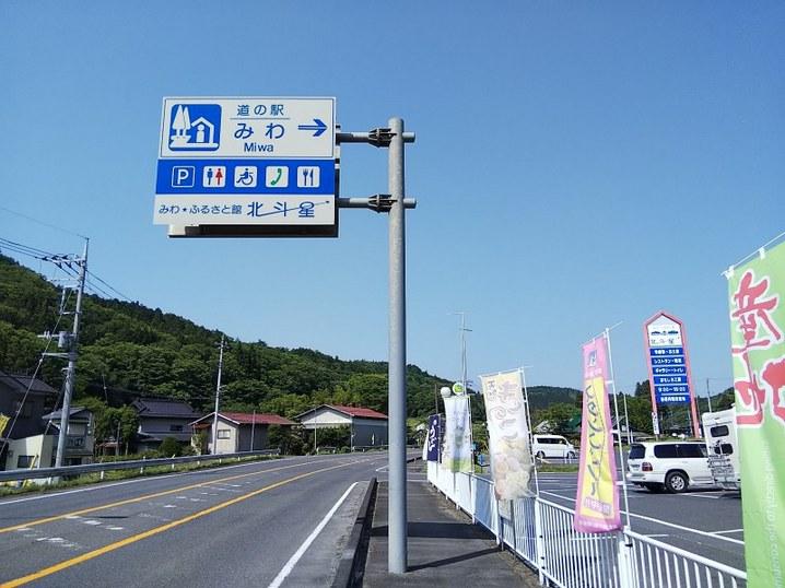 道の駅みわ201805
