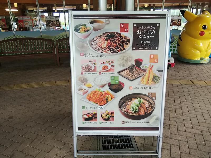道の駅みかもレストラン2018