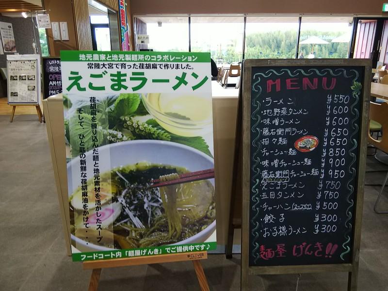 道の駅常陸大宮えごまラーメンメニュー1805