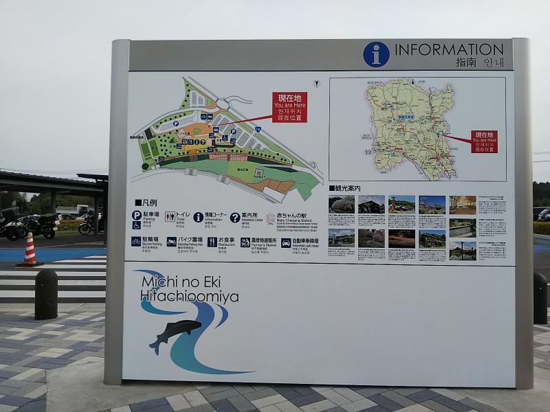 道の駅常陸大宮案内図1805