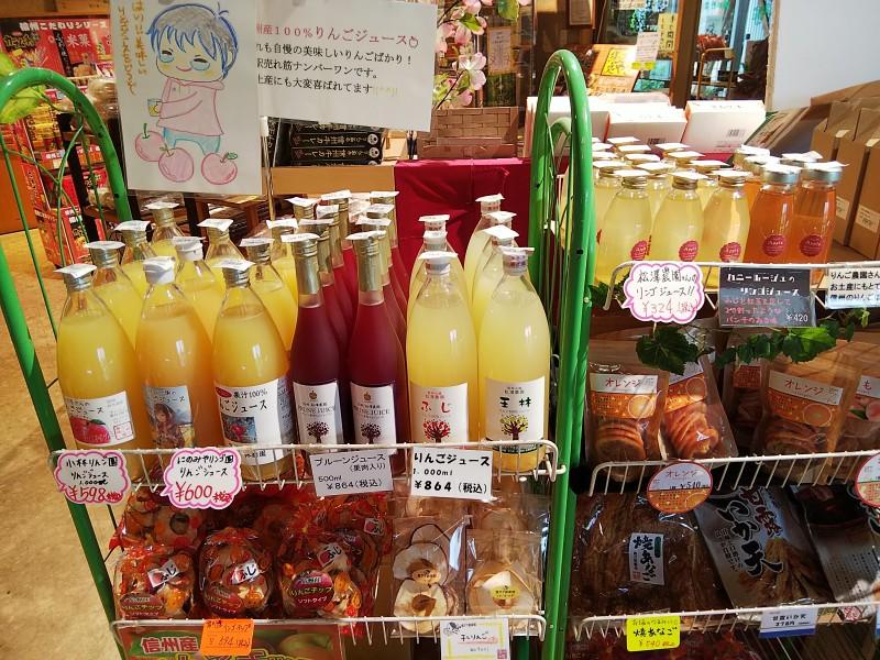 ほっとぱ~く・浅科リンゴジュース1806